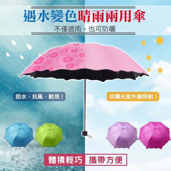 【超激划算】遇水開花/變色傘 黑膠防曬遮陽傘 抗紫外線UV 輕巧 好收納 鋁合金材質 雨傘 摺傘