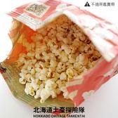 「日本直送美食」[北海道農產品] 十勝爆米花 ~ 來自黃金玉米田 ~ 北海道土產探險隊~
