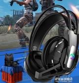 頭戴式耳機-友柏A12電腦耳機頭戴式電競游戲吃雞耳麥有線重低音筆記本7.1聲道 多麗絲旗艦店