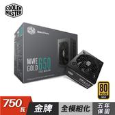 【Cool Master酷碼】 MWE GOLD 全模組化 80Plus金牌 650W 電源供應器