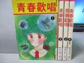 【書寶二手書T2/漫畫書_NSB】青春歡唱_全4集合售