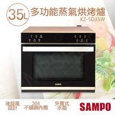 超下殺【聲寶SAMPO】35L多功能蒸氣烘烤爐 KZ-SD35W