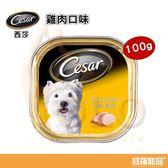 西莎cesar 狗狗雞肉餐盒100g【寶羅寵品】