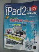 【書寶二手書T3/電腦_WFO】iPad 2超夯特攻祕技_Mac Lion