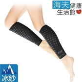 【恩悠數位x海夫】NU 鈦鍺能量 冰紗 小腿套 束腿(L)