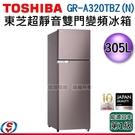 【信源】305公升【TOSHIBA 東芝 超靜音雙門變頻電冰箱】GR-A320TBZ(N)