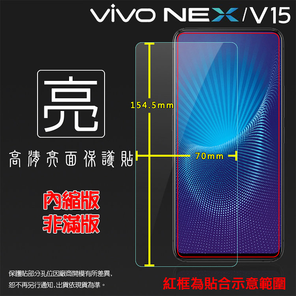 ◆亮面螢幕保護貼 vivo NEX 1805 / V15 1819 保護貼 軟性 高清 亮貼 亮面貼 保護膜 手機膜