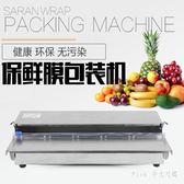 封口機保鮮膜打包商用包裝超市蔬菜水果小型大卷封膜切割機器 Ic1207【Pink中大尺碼】tw