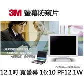 3M 12.1吋 TPF12.1W 寬螢幕 16:10 螢幕防窺片 保護片