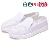 電子廠工作鞋工廠小白鞋工作鞋子無塵車間用耐磨美觀百搭軟底   蘑菇街小屋