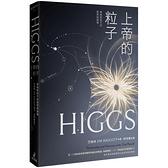 上帝的粒子:希格斯粒子的發明與發現