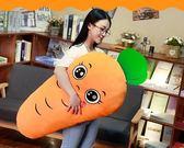 毛絨玩具 可愛創意胡蘿蔔抱枕靠背墊床頭大靠背飄窗靠枕沙髮辦公室睡覺 JD  伊蘿精品