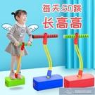 兒童青蛙跳玩具幼兒園小學生彈跳感統訓練器材蹦跳跳桿娃娃彈跳器