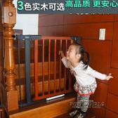 兒童寵物狗 安全門欄 樓梯護欄圍欄 高端實木 免打孔 自動回關門