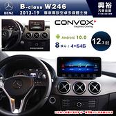 【CONVOX】13~19年BENZ B-class W246專用12.3吋螢幕安卓主機*藍芽+導航+安卓*8核4+64※倒車選配