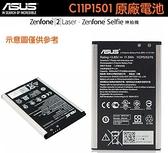 【免運費】華碩 ZenFone2 Laser ZE601KL ZE550KL ZE551KL Z00UD ZE600KL Z00MD 原廠電池 C11P1501