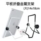 【妃凡】平板 折疊 金屬支架 (大) 14x18cm ipad支架 手機架 手機座 手機支架 床頭 懶人支架 163