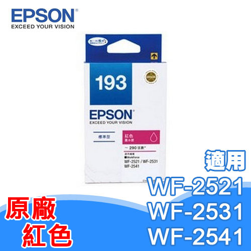 EPSON T1933 (193) 原廠墨水匣 紅色 (WF-2521/WF-2531/WF2541)