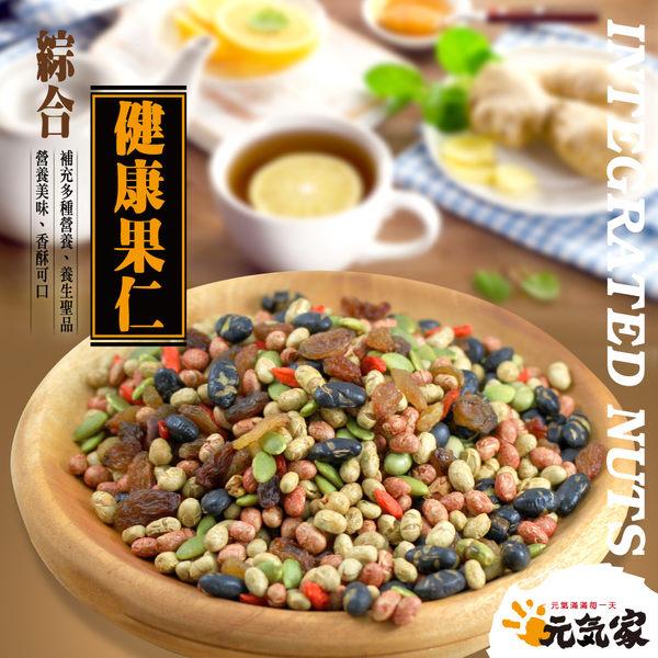 元氣家 綜合健康果仁(200g)