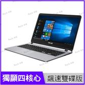 華碩 ASUS Vivobook X507UB-0331B8250U 灰【送128G SSD/升8G/送筆電包/i5 8250U/15.6吋/MX110/筆電/Buy3c奇展】X507U