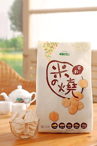 五穀米の燒