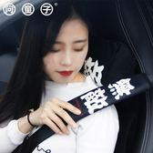 汽車安全帶護肩套保險帶護肩套汽車裝飾內飾品潮牌車飾品 熊貓本