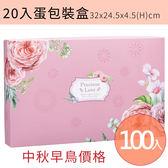 {真愛綻放(紫)}20入蛋包裝盒(100個/組) 中秋/彩盒/蛋黃酥/鳳梨酥
