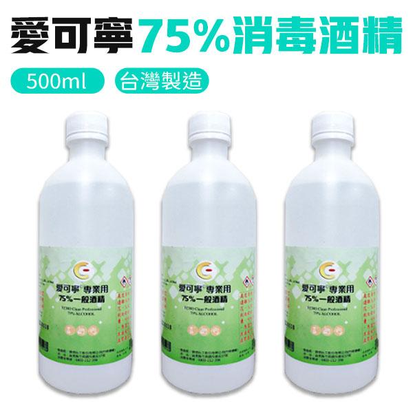 酒精 75酒精 75% 500ml 景明 愛可寧 MIT 台灣製造 防疫 消毒 清潔