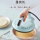 蛋糕機 小熊薄餅機家用博餅機春餅機春捲皮機器烙餅神器千層蛋糕皮全自動 東京衣秀