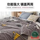 毛毯被子加厚保暖冬季法蘭絨床單辦公室午睡毯【福喜行】