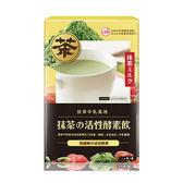 UDR抹茶活性酵素飲14包【康是美】