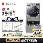 【3大豪禮加碼送】LG樂金 18公斤滾筒蒸洗脫烘+2.5公斤下層洗衣機 WD-S18VCM+WT-D250HV 時段限定