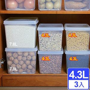 【Famous】名廚22號 深方型保鮮盒(三入)