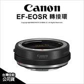 Canon 佳能 EF-EOSR 轉接環 RF轉EF環 EOS R 原廠轉接環 公司貨★可刷卡★ 薪創數位