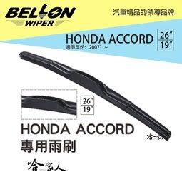 BELLON ACCORD 8代 14年 雨刷 免運 贈雨刷精 HONDA 原廠型專用雨刷 19吋 26吋 雨刷 哈家人