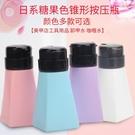 卸甲水美甲專用洗甲甲油液按壓瓶指甲膠工具水洗大空瓶式瓶子套裝
