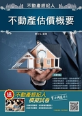 2019年不動產估價概要(三民上榜生好評推薦)(不動產經紀人考試適用)(八版)
