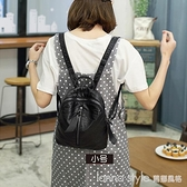 雙肩包女士潮2021新款韓版pu時尚百搭軟皮休閒迷你旅行小背包包 全館新品85折
