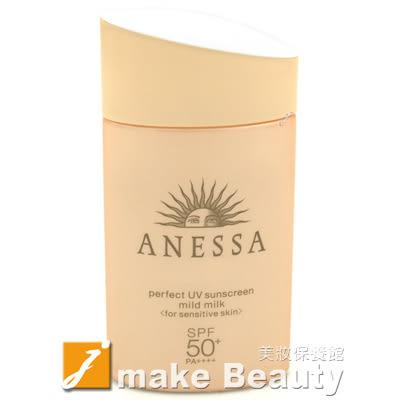 資生堂 ANESSA安耐曬 金鑽高效敏感肌防曬露SPF50+PA++++(60ml)《jmake Beauty 就愛水》