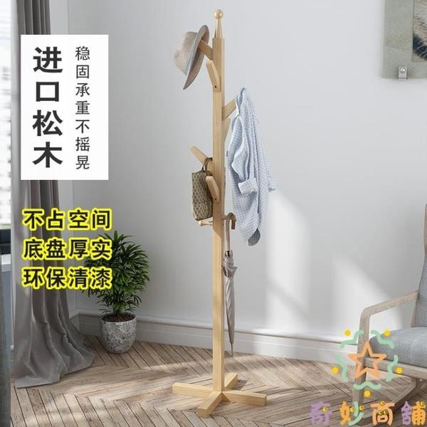 實木衣架落地臥室置物架家用掛衣架衣服柜子簡約【奇妙商鋪】