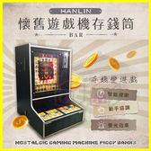 HANLIN-BAR 懷舊遊戲機存錢筒 小瑪莉遊戲機台 儲蓄麻仔台 彈珠檯儲錢箱 存錢筒