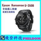 Epson Runsense U-350B U350 藍寶石進階版 全能鐵人 三鐵紀錄 10大氣壓 游泳 公司貨