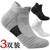 3雙|籃球襪子男專業中筒加厚短襪毛巾底速干跑步襪運動襪子【貼身日記】