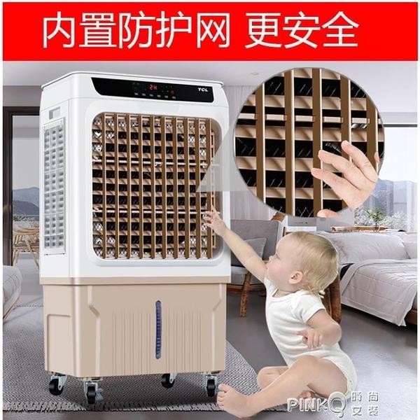 TCL冷風機空調扇家用工業單冷水空調水冷風扇商用制冷氣扇小空調 (pinkq 時尚女裝)
