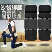 健身器材沙袋綁腿鉛塊負重跑步訓練隱形可調運動男女學生裝備沙包超薄背心【幸運閣】