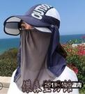 防曬帽子女夏天遮臉防紫外線騎車遮陽帽戶外速干面紗涼折疊太陽帽 傑森型男館