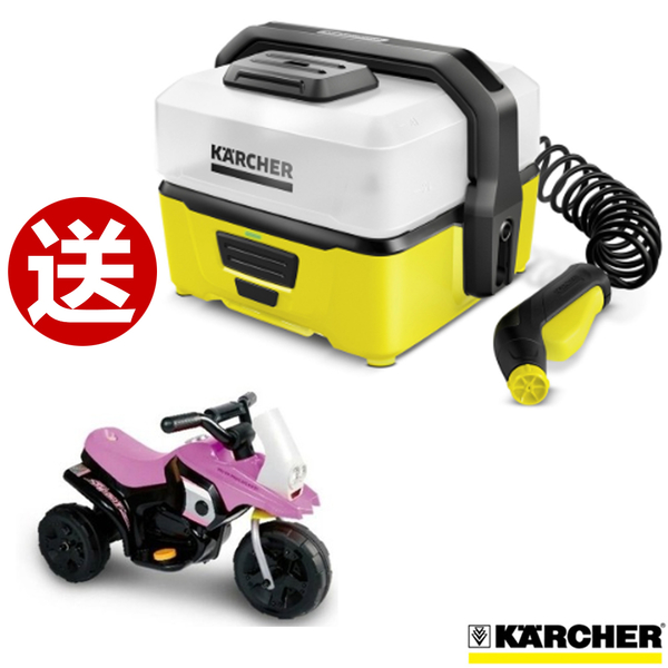 (買就送摩托車/機車)【Karcher 德國凱馳】戶外可攜式清洗機 OC3冒險版 (露營/寵物/嬰兒車清洗)