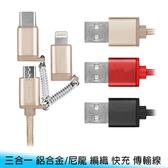【妃航】aibo 三合一 Micro+8Pin+Type-C 1.5米/2.4A 尼龍/鋁合金/編織 傳輸/充電線