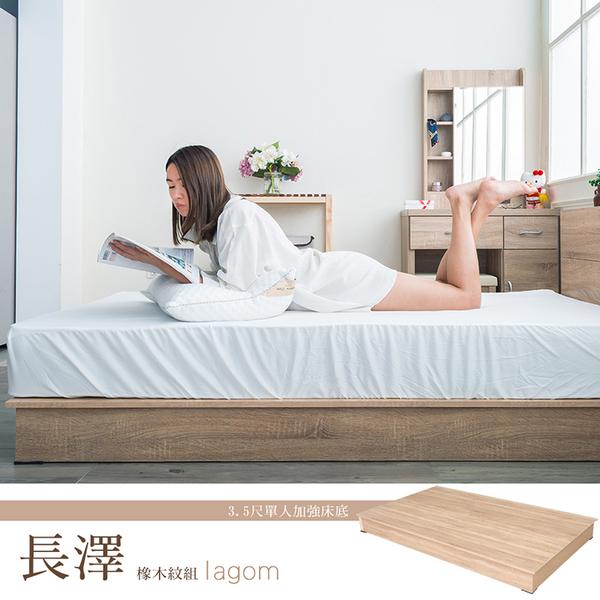 套房組/臥室/床架 長澤 橡木紋3.5尺單人加強床底 dayneeds