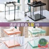 【5套】透明手提4/6寸烘焙包裝蛋糕盒子包裝盒【福喜行】
